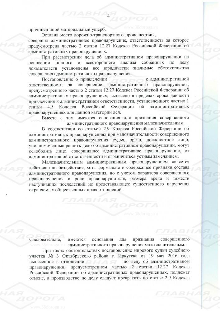 Статья 29.11 [КоАП РФ] - последняя редакция   База НПА