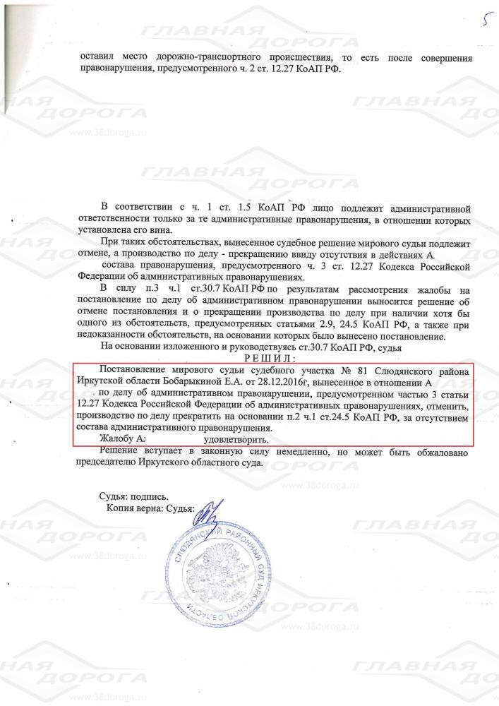 Коап рф действующая редакция 2017 ст 18 15 едва видел