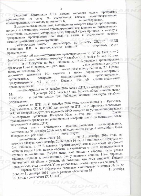 Статья 29.11 КоАП РФ Объявление постановления по делу об ...