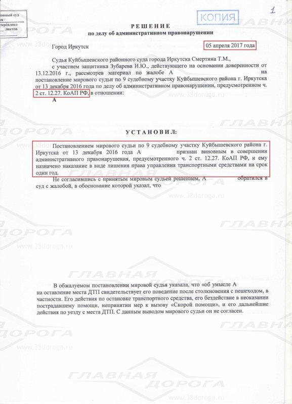 Ст. 29.11 КоАП РФ с Комментарием 2021: последние изменения ...